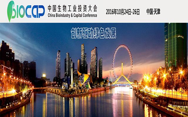 中国生物工业投资大会