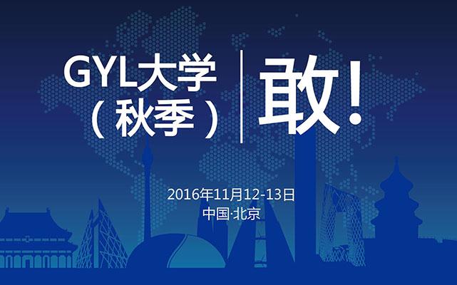 2016 GYL大学(秋季)
