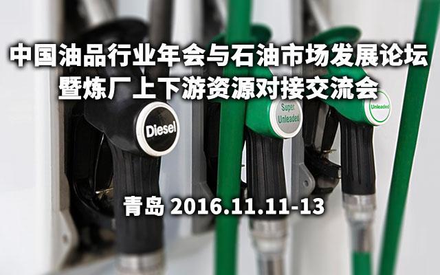 2016年中国油品行业年会与石油市场发展论坛暨炼厂上下游资源对接交流会