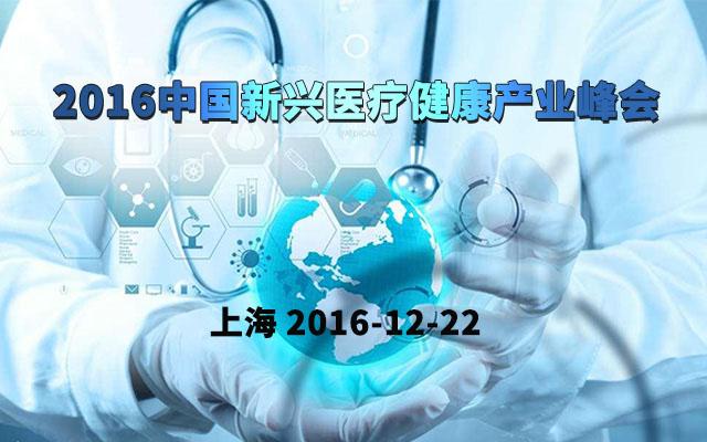 2016中国新兴医疗健康产业峰会