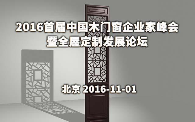 2016首届中国木门窗企业家峰会暨全屋定制发展论坛