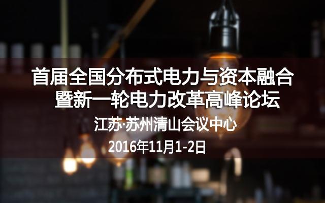 首届全国分布式电力与资本融合暨新一轮电力改革高峰论坛
