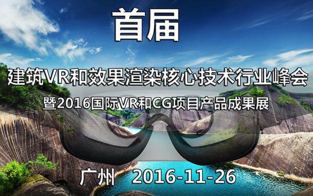 首届建筑VR和效果渲染核心技术行业峰会 暨2016国际VR和CG项目产品成果展