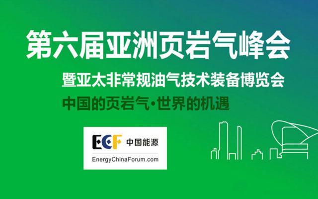 第六届亚洲页岩气峰会暨亚太非常规油气技术装备博览会