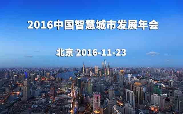 2016中国智慧城市发展年会