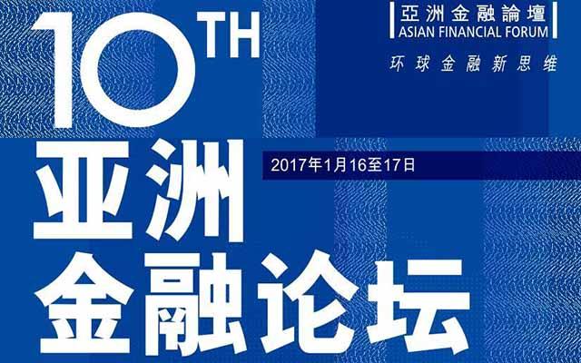 2017(第十届)亚洲金融论坛