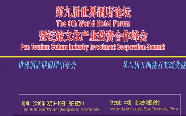 第九届世界酒店论坛暨泛旅文化产业投资合作峰会