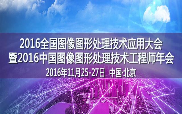 2016全国图像图形处理技术应用大会暨2016中国图像图形处理技术工程师年会