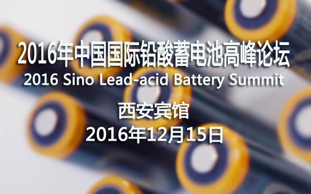 2016年中国国际铅酸蓄电池高峰论坛