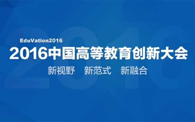 2016中国高等教育创新大会
