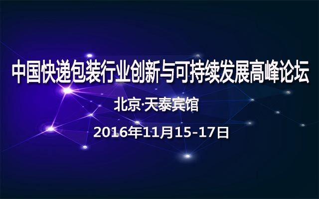 中国快递包装行业创新与可持续发展高峰论坛