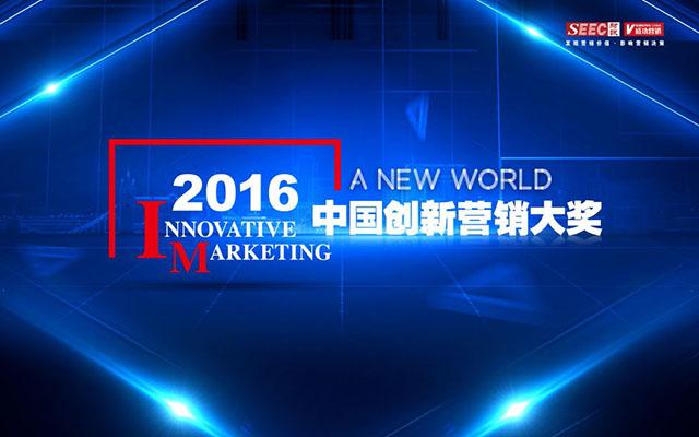 2016中国创新营销峰会
