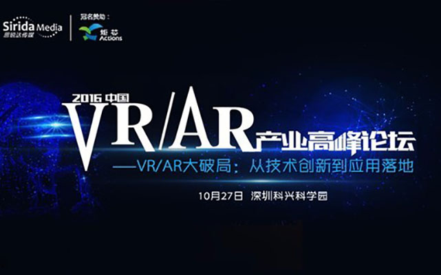 2016中国VR/AR产业高峰论坛