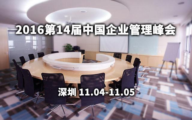 2016第14届中国企业管理峰会