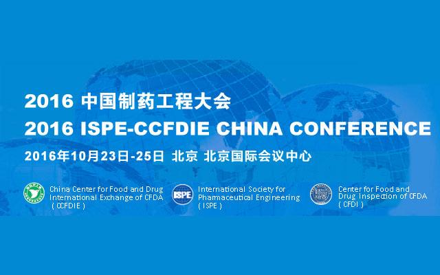 2016中国制药工程大会