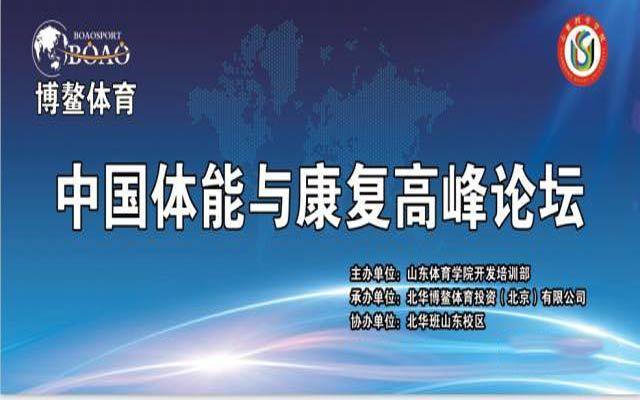 中国体能与康复高峰论坛