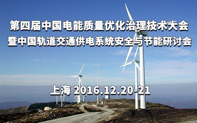 第四届中国电能质量优化治理技术大会暨中国轨道交通供电系统安全与节能研讨会