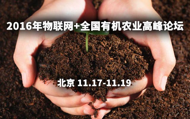 2016年物联网+全国有机农业高峰论坛