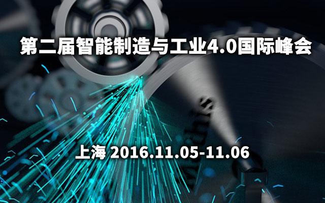 2016第二届智能制造与工业4.0国际峰会