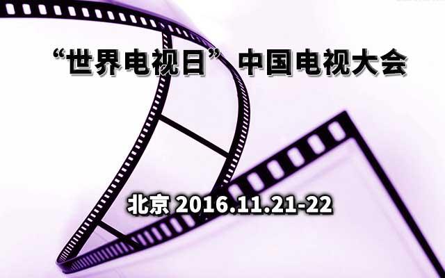 """2016""""世界电视日""""中国电视大会"""