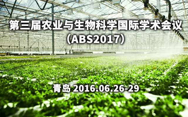第三届农业与生物科学国际学术会议(ABS2017)