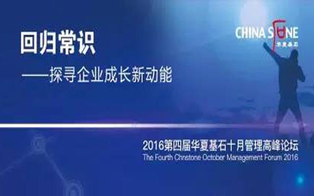 2016第四届华夏基石十月管理高峰论坛