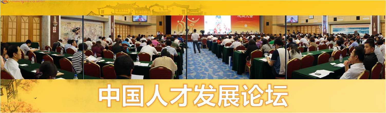 2016年中国人才发展论坛