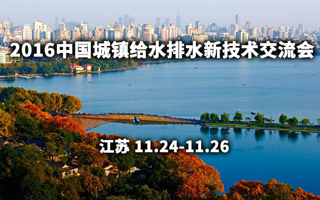 2016中国城镇给水排水新技术交流会