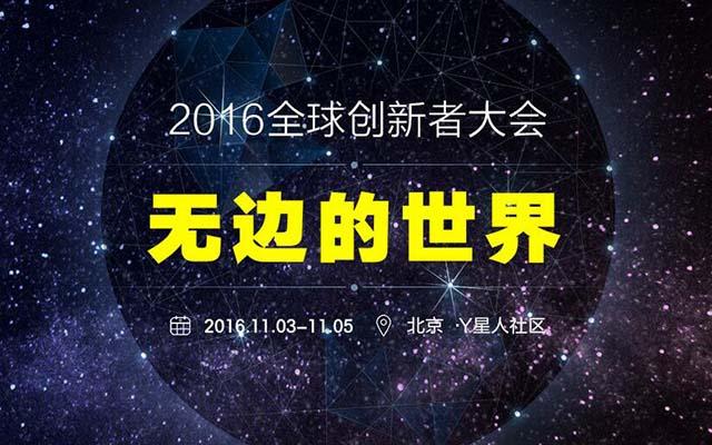 2016全球创新者大会(GIC)