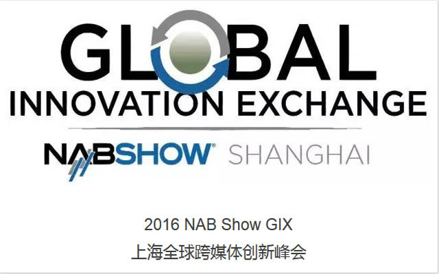 上海全球跨媒体创新峰会