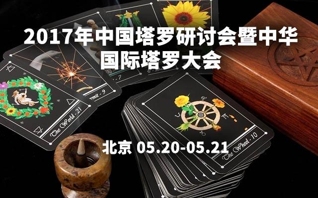 2017年中国塔罗研讨会暨中华国际塔罗大会