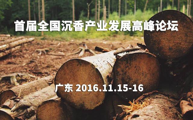 2016首届全国沉香产业发展高峰论坛