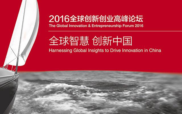 2016全球创新创业高峰论坛