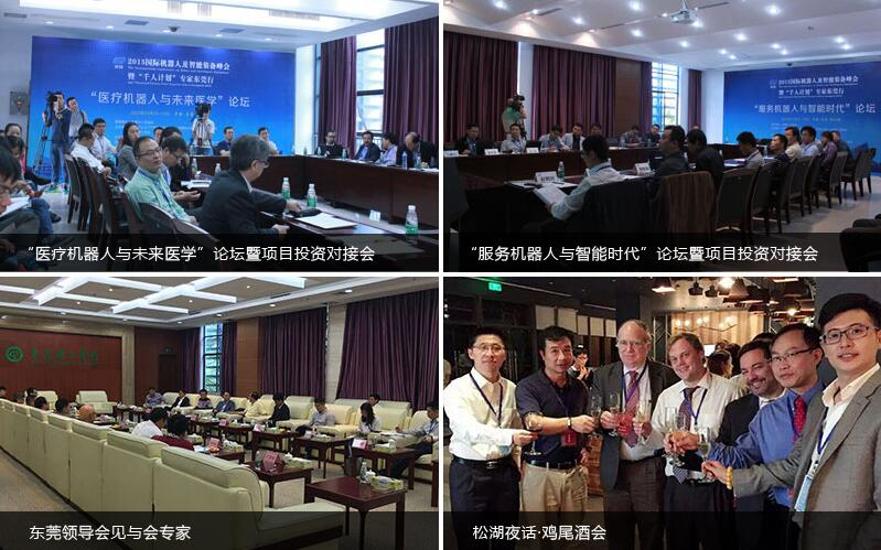 2017第四届国际机器人及智能装备大会