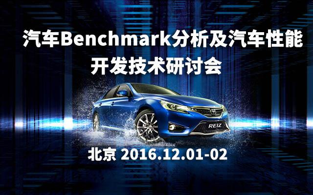 2016汽车Benchmark分析及汽车性能开发技术研讨会