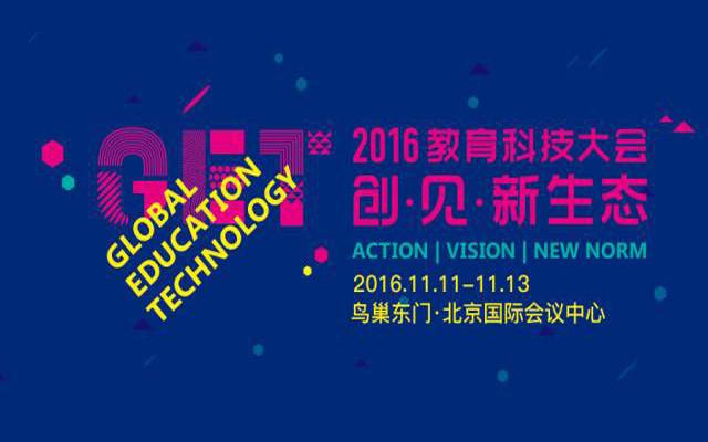 GET2016教育科技大会