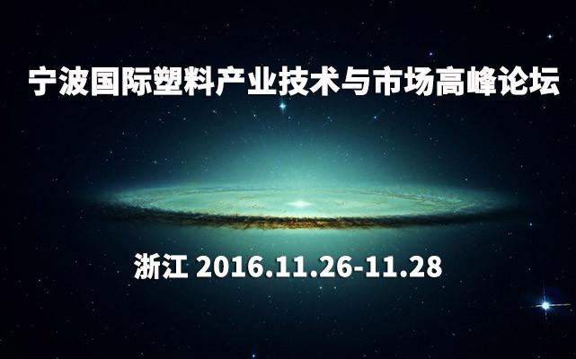 2016宁波国际塑料产业技术与市场高峰论坛