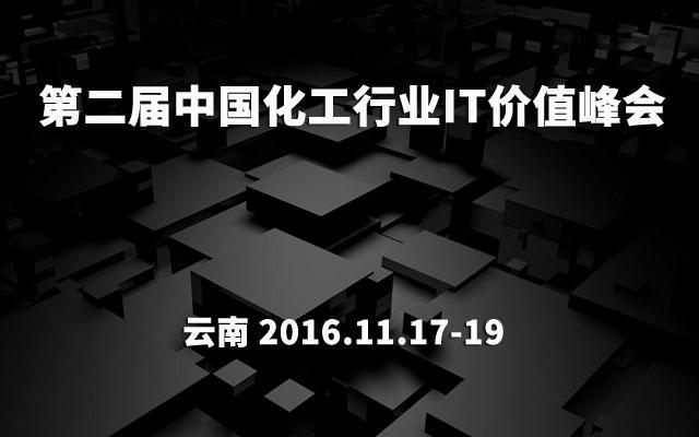 2016年第二届中国化工行业IT价值峰会