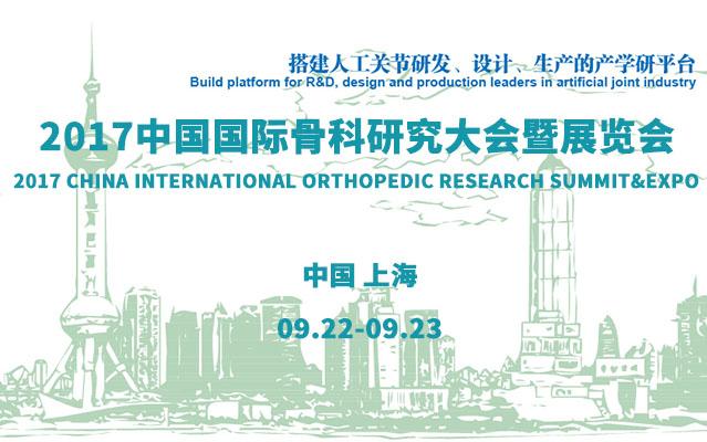 2017第二届中国国际骨科研究大会暨展览会(ORS-China 2017)