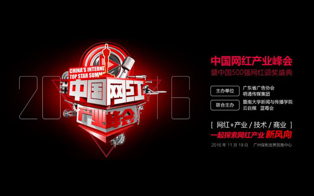中国网红产业峰会 暨中国网红500强颁奖盛典