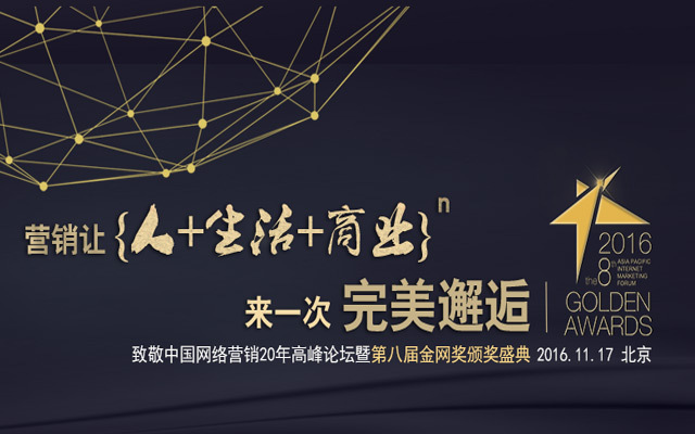 第八届中国网络营销高峰论坛暨金网奖颁奖盛典