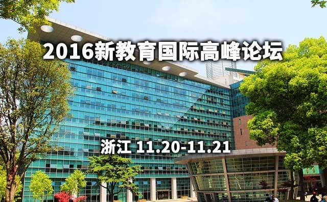 2016新教育国际高峰论坛