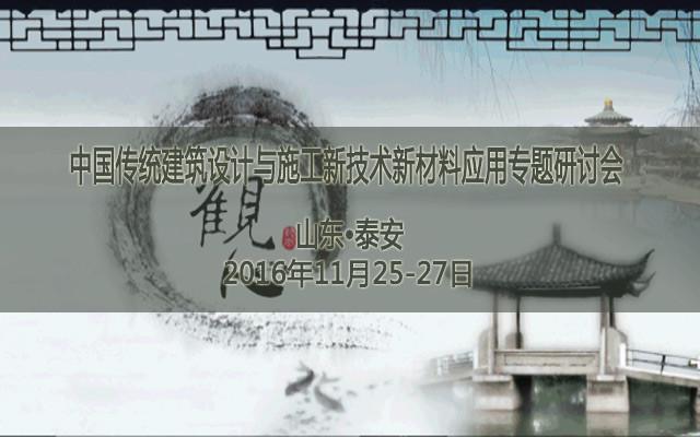 中国传统建筑设计与施工新技术新材料应用专题研讨会