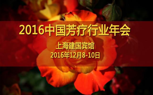 2016中国芳疗行业年会