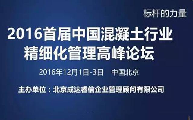 2016首届中国混凝土行业精细化管理高峰论坛