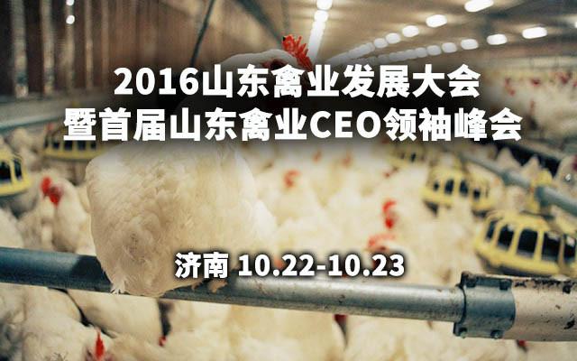 (2016)山东禽业发展大会暨首届山东禽业CEO领袖峰会