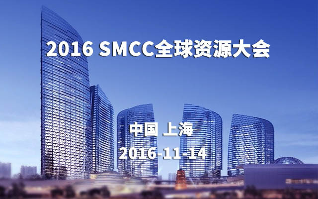 2016 SMCC 全球资源大会