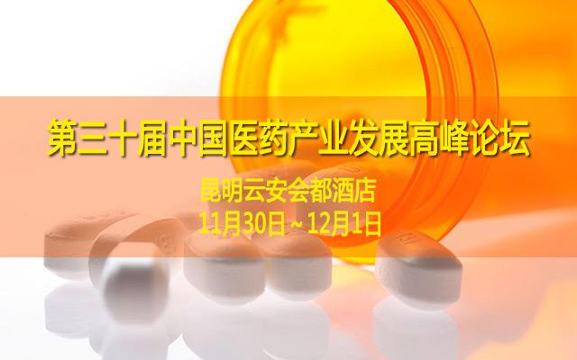 第三十届中国医药产业发展高峰论坛