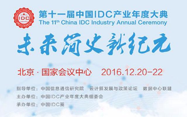 2016第十一届中国IDC产业年度大典