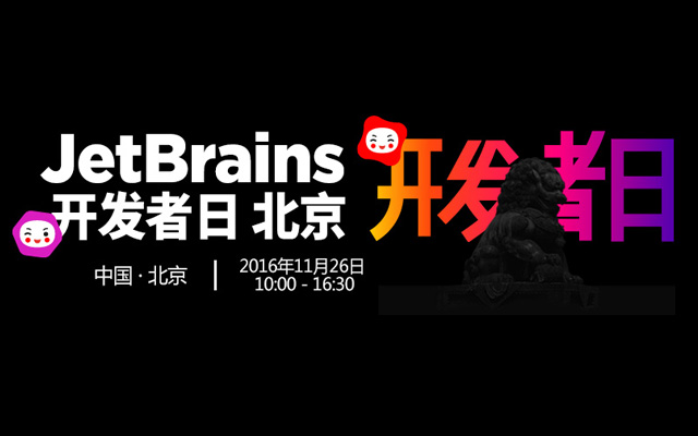 2016  JetBrains 开发者日